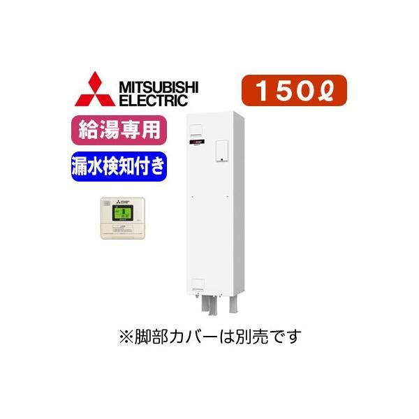 専用リモコン付 三菱電機電気温水器給湯専用150Lマイコン型・標準圧力型角形漏水検知ワンルームマンション向け(屋内専用型)SR