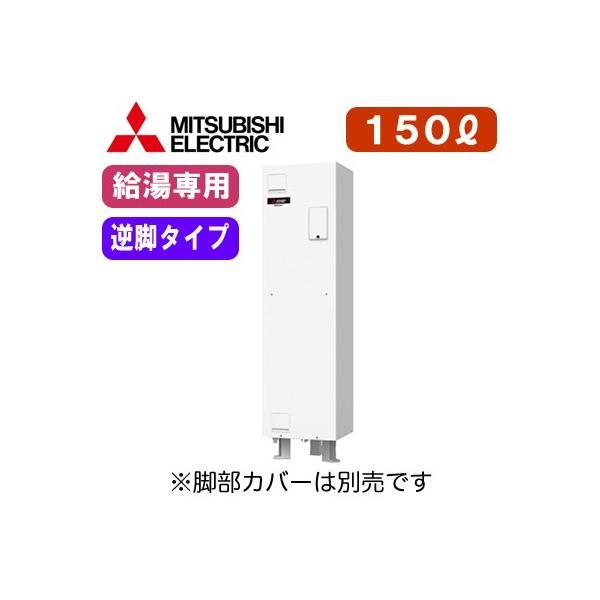 三菱電機電気温水器給湯専用150Lマイコン型・標準圧力型角形逆脚タイプワンルームマンション向け(屋内専用型)SRG-151G-R