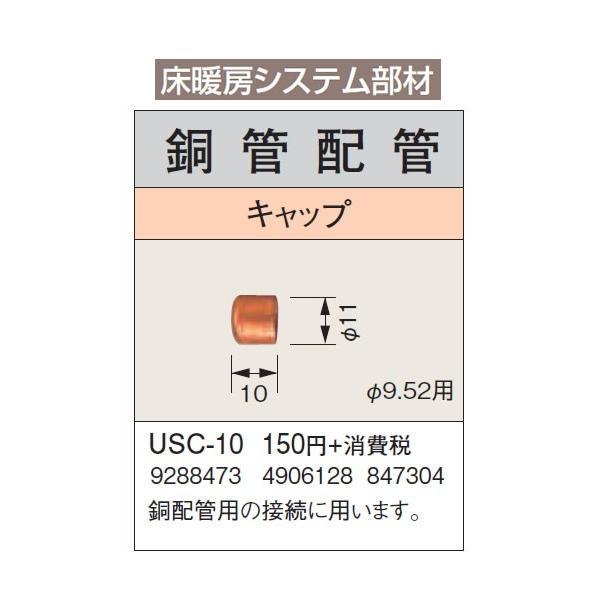 コロナ 暖房器具用部材 床暖房システム部材 鋼管配管 キャップ φ9.52用 USC-10