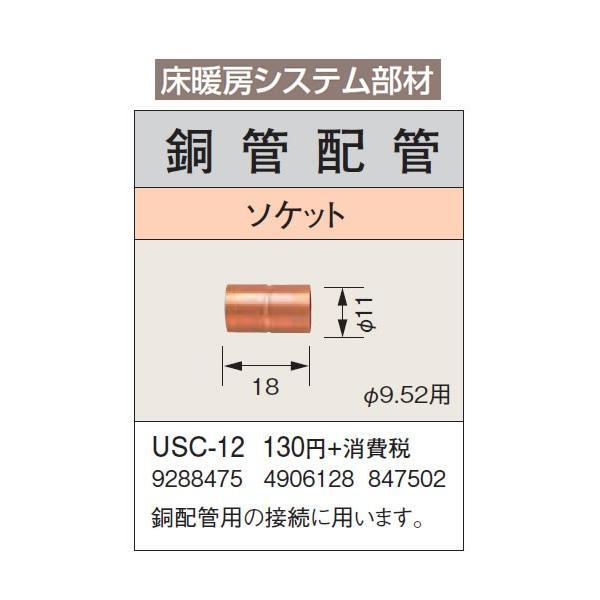 コロナ 暖房器具用部材 床暖房システム部材 鋼管配管 ソケット φ9.52用 USC-12