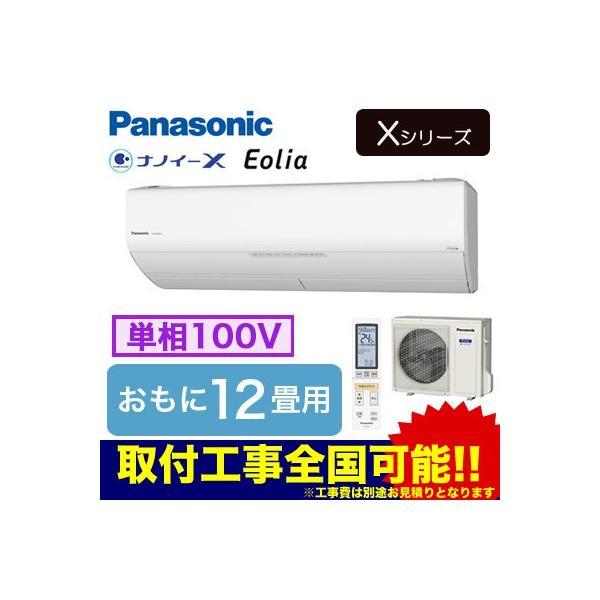 Panasonic 住宅設備用エアコン Eolia エコナビ搭載Xシリーズ(2018) XCS-368CX-W/S (おもに12畳用・単相100V)