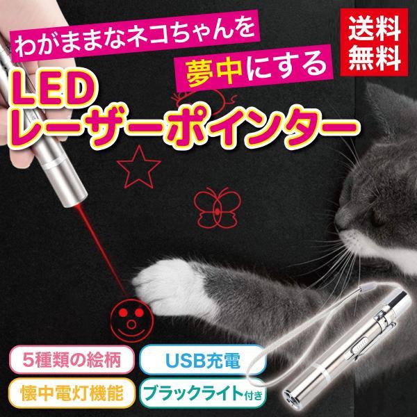 |猫おもちゃ 猫じゃらし LED レーザーポインター 猫用おもちゃ USB給電 ペット用品 おもちゃ…