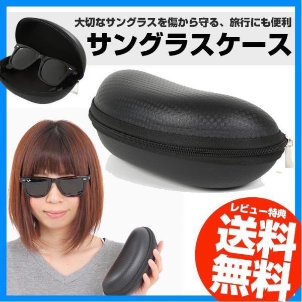 サングラスケース カーボン メガネケース ハード 眼鏡