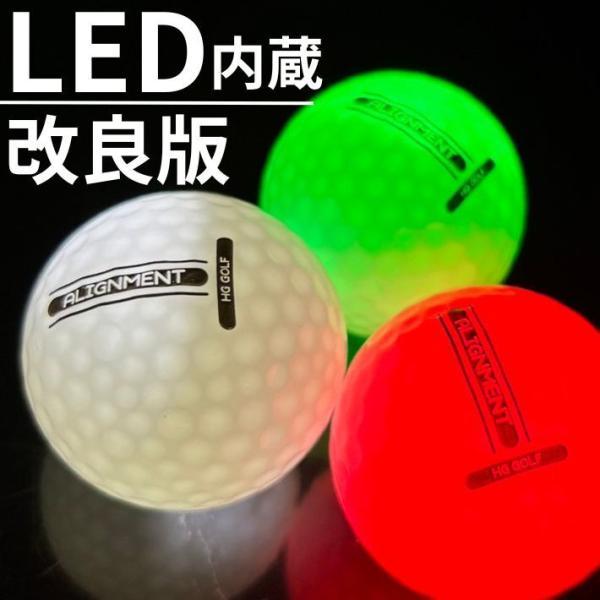 光るゴルフボール3個セットLEDLEDゴルフボールナイトゴルフボール3色セットLED発光10分ナイターゴルフナイター