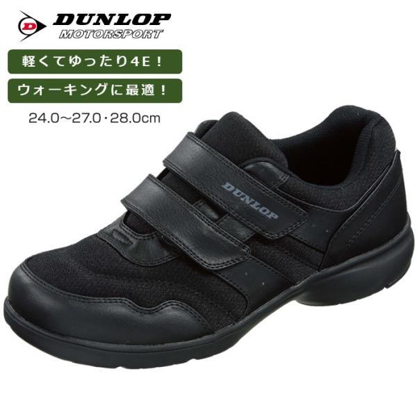靴 メンズ スニーカー ウォーキングシューズ コンフォートウォーカーC156 DC156 tsubame-mall