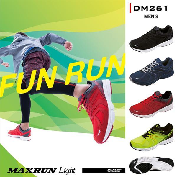 靴 スニーカー メンズ DUNLOP ダンロップ モータースポーツ マックスランライトM261 DM261|tsubame-mall