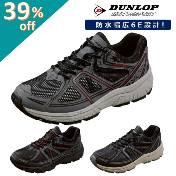 ダンロップ モータースポーツ マックスランライト DM268 メンズ ランニング 靴 防水 軽量 幅広6E