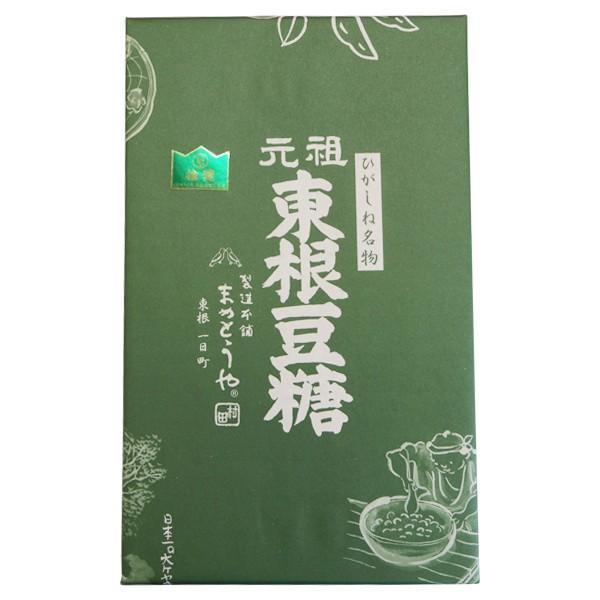 元祖 東根豆糖 箱(大)(落花生黒・落花生白・青大豆)(無添加豆菓子)