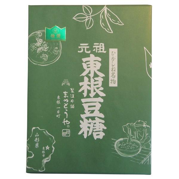 元祖 東根豆糖 箱(小)(落花生黒・落花生白)(無添加豆菓子)