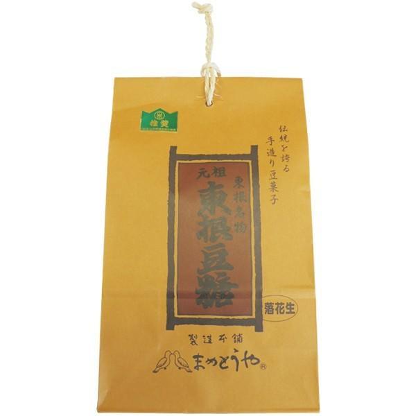 元祖 東根豆糖 袋詰め(大)(落花生黒・落花生白)(無添加豆菓子)