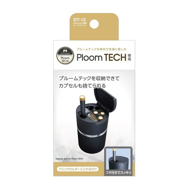 DT-12 Ploom TECH 専用 キープトラッシュ プルームテック のアイテムをまとめて置けるドリンクホルダーサイズの吸殻入れ 灰皿 YAC ヤック|tsuchiya-yac