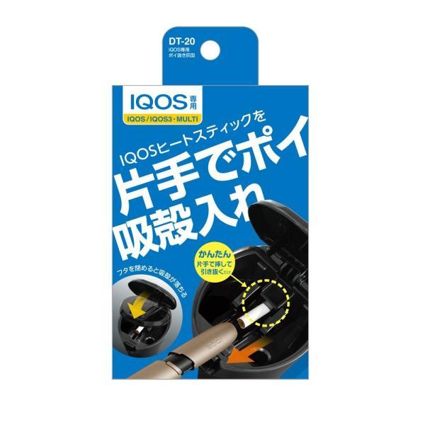 DT-20 IQOS専用 ポイ抜き灰皿 吸殻をホルダーから簡単にはずせて片手で捨てられる吸殻入れ IQOS3/3MULTIも使用可能 ヤック YAC|tsuchiya-yac