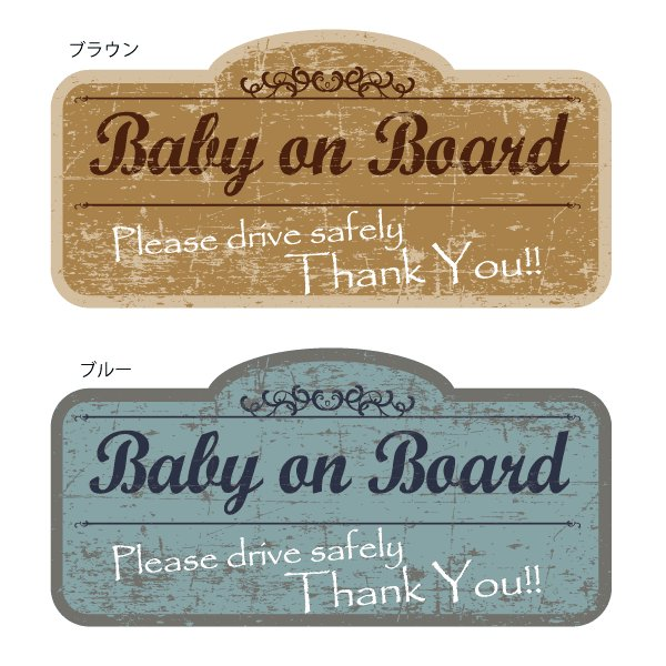 BABY ON BOARD おしゃれでかわいいステッカー 出産祝い・プレゼントにも(Baby in car) レトロ看板風 ペンキ チョーク