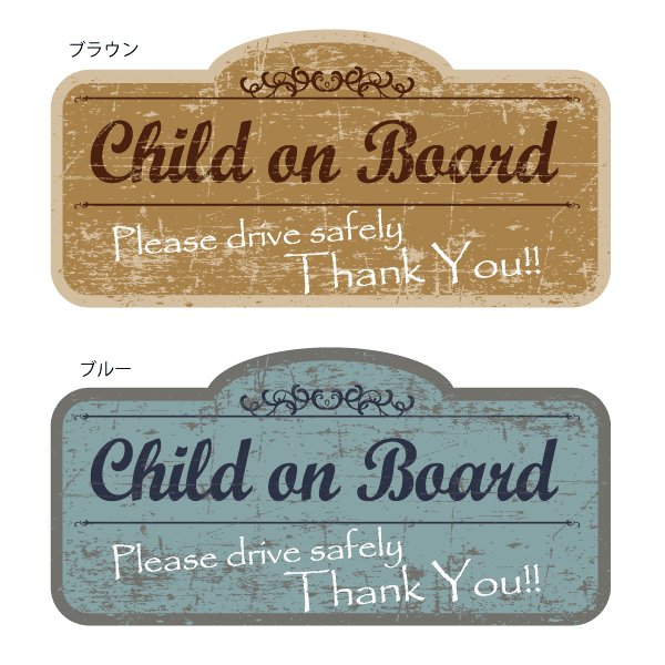 CHILD ON BOARD おしゃれでかわいいステッカー 出産祝い・プレゼントにも(Baby in car) レトロ看板風 ペンキ チョーク