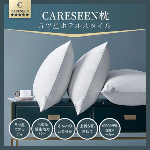 二個セットまくら安眠枕ホテル仕様枕高反発柔らかい快眠枕良い通気性横向き対応抗菌防臭家族プレゼントふわふわ立体構造大きめ