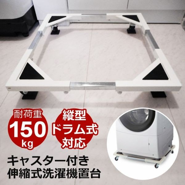 洗濯機置き台  洗濯機置台 洗濯機 台 キャスターストッパー付 ドラム式 44?69cm 150kg対応 SunRuck 洗濯置き台 台車 新生活  E-ESF-283