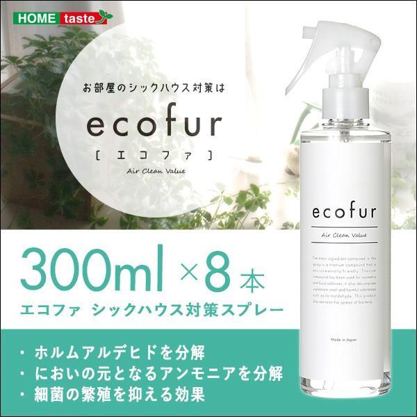 エコファシックハウス対策スプレー(300mlタイプ)有害物質の分解、抗菌、消臭効果 ECOFUR 8本セット 代引不可 同梱不可