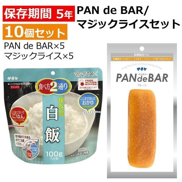 非常食 10個セット保存食 長期保存パン パンデバー PANdeBAR マジックライス いざという時の非常食 災害 震災 長期保存 セット サタケ