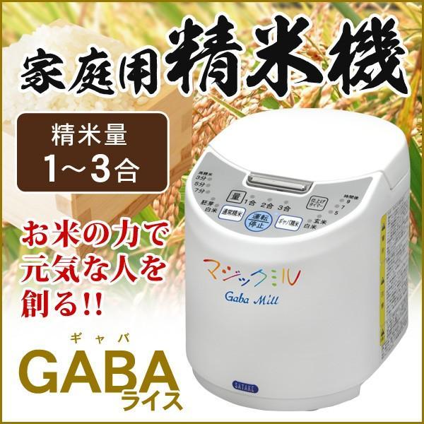 家庭用精米機 マジックミル ギャバミル 3合 GABA精米コース RSKM3D|tsuhan-com