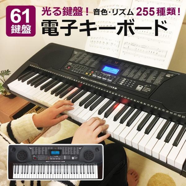電子キーボード 61鍵盤 電子ピアノ 初心者 PlayTouchFlash61 発光キー 光る鍵盤 キーボード ピアノ 入門用としても Sunruck サンルック SR-DP04|tsuhan-com
