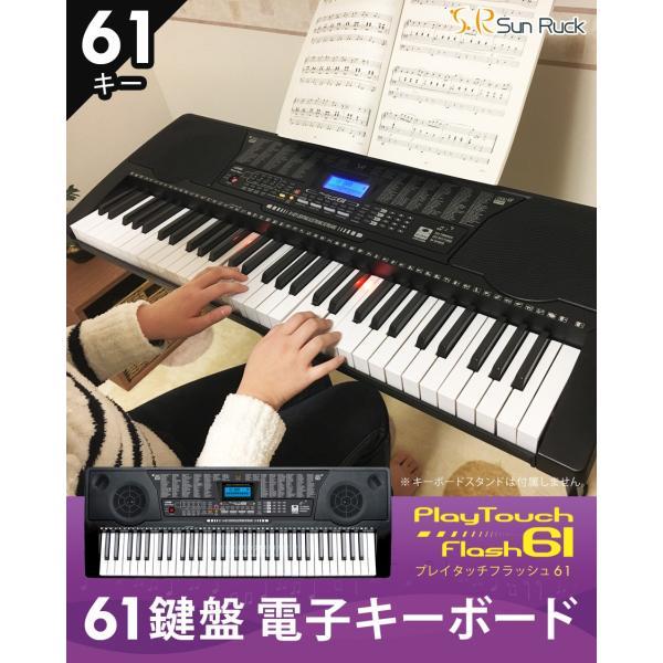 電子キーボード 61鍵盤 電子ピアノ 初心者 PlayTouchFlash61 発光キー 光る鍵盤 キーボード ピアノ 入門用としても Sunruck サンルック SR-DP04|tsuhan-com|02