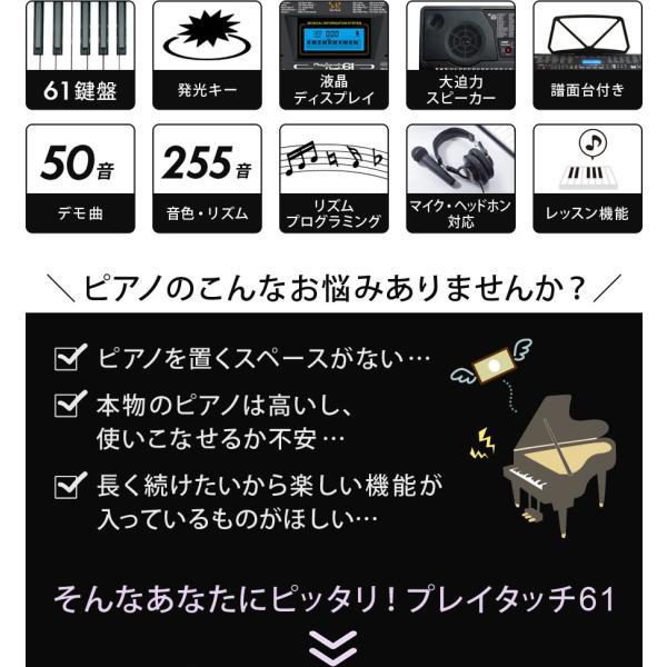 電子キーボード 61鍵盤 電子ピアノ 初心者 PlayTouchFlash61 発光キー 光る鍵盤 キーボード ピアノ 入門用としても Sunruck サンルック SR-DP04|tsuhan-com|03
