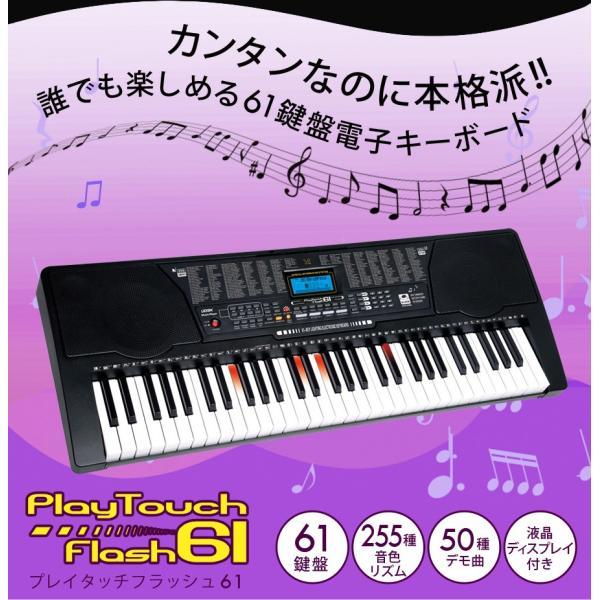 電子キーボード 61鍵盤 電子ピアノ 初心者 PlayTouchFlash61 発光キー 光る鍵盤 キーボード ピアノ 入門用としても Sunruck サンルック SR-DP04|tsuhan-com|04