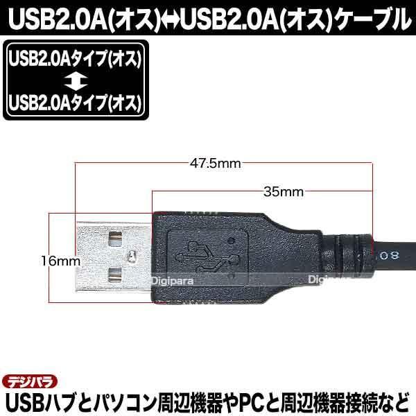 USBケーブル 1m USB2.0Aタイプ(オス)-USB2.0Aタイプ(オス)  USBハブ 周辺機器接続等 COMON 2AA-10 C13399 tsuhan-express 06