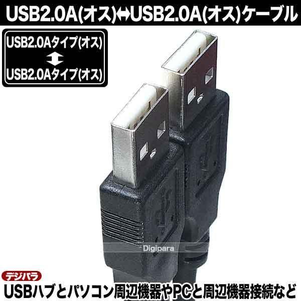 USBケーブル 1m USB2.0Aタイプ(オス)-USB2.0Aタイプ(オス)  USBハブ 周辺機器接続等 COMON 2AA-10 C13399 tsuhan-express 08