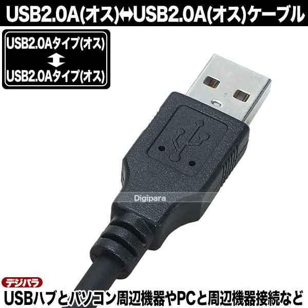 USBケーブル 1m USB2.0Aタイプ(オス)-USB2.0Aタイプ(オス)  USBハブ 周辺機器接続等 COMON 2AA-10 C13399 tsuhan-express 09