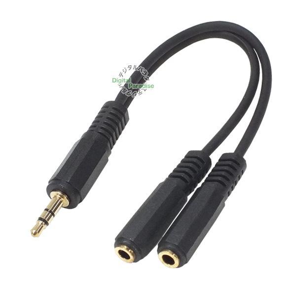 3.5mmステレオ(3極)オス→3.5mmステレオ(3極)メスx2 オーディオ分配ケーブル 全長:約20cm COMON 35S-Y デジパラ C64964|tsuhan-express