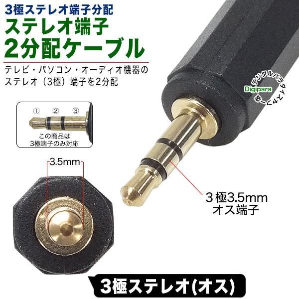 3.5mmステレオ(3極)オス→3.5mmステレオ(3極)メスx2 オーディオ分配ケーブル 全長:約20cm COMON 35S-Y デジパラ C64964|tsuhan-express|02