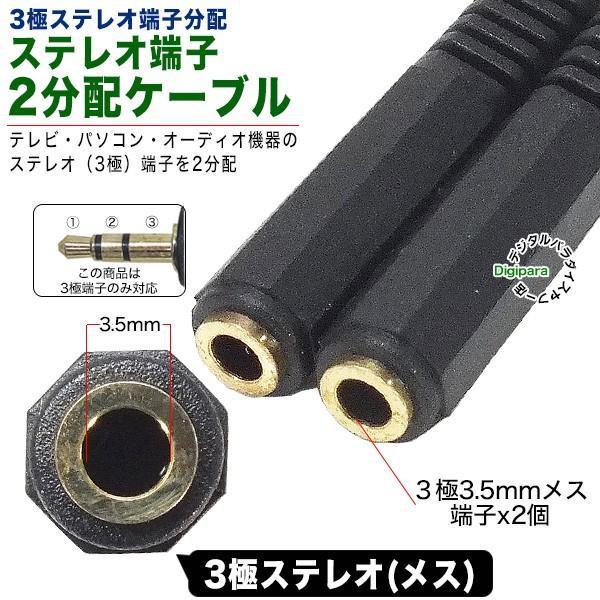 3.5mmステレオ(3極)オス→3.5mmステレオ(3極)メスx2 オーディオ分配ケーブル 全長:約20cm COMON 35S-Y デジパラ C64964|tsuhan-express|03