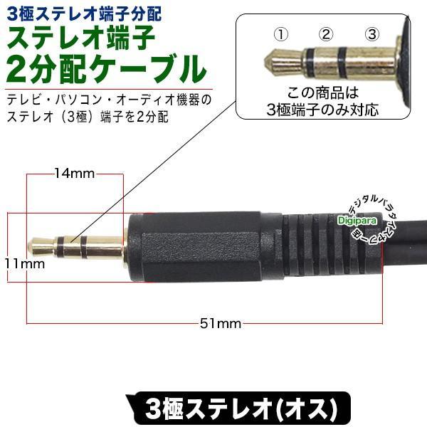 3.5mmステレオ(3極)オス→3.5mmステレオ(3極)メスx2 オーディオ分配ケーブル 全長:約20cm COMON 35S-Y デジパラ C64964|tsuhan-express|04