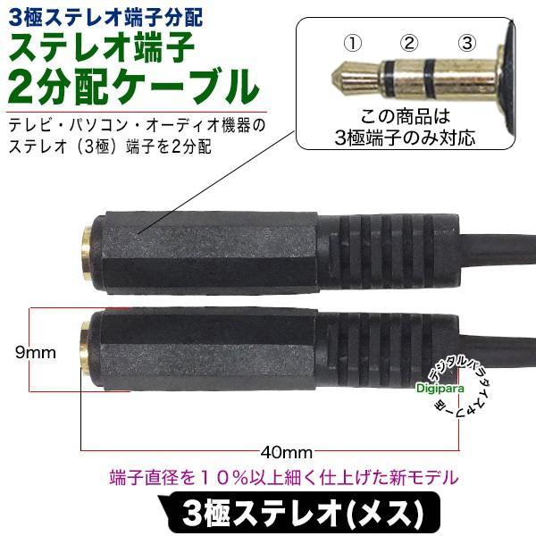 3.5mmステレオ(3極)オス→3.5mmステレオ(3極)メスx2 オーディオ分配ケーブル 全長:約20cm COMON 35S-Y デジパラ C64964|tsuhan-express|05