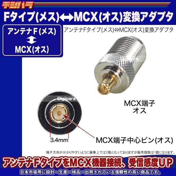 F端子(メス)⇔MCX(オス)変換アダプタ 50Ω・ COMON F5-MCX ・ Fコネクタねじ式 アンテナFからMCX接続 デジパラ C78893