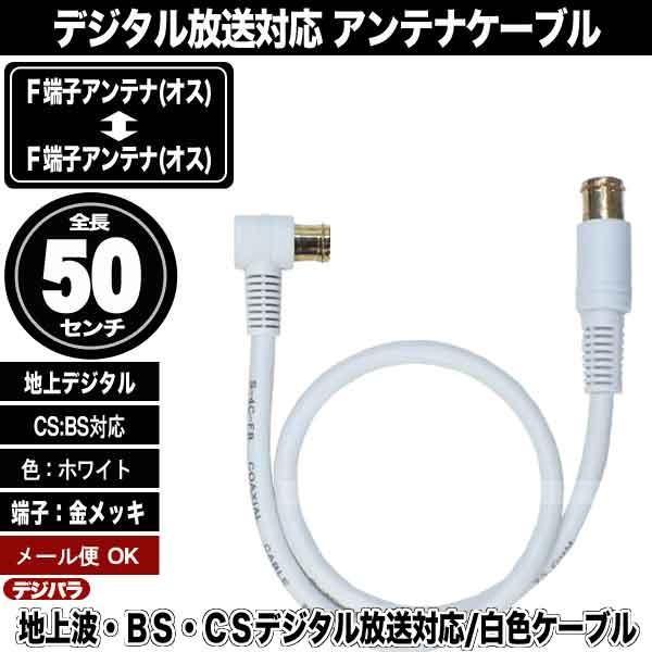 白いアンテナケーブル50cm F端子(オス)⇔F端子(オス)L型 長さ:約50cm 地上・BS・CSデジタル放送対応 4K対応 COMON FQ-05A