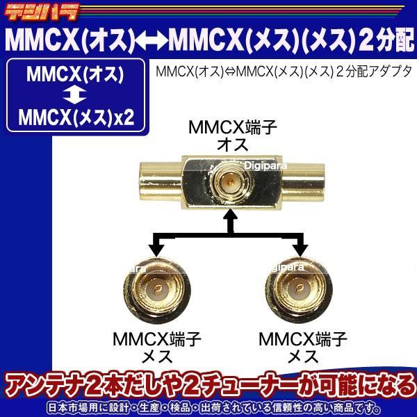 MMCX2分配アダプタ MMCX(オス)⇔MMCX(メス)x2 カーアンテナ ナビ 無線機 ラジコン ロボット 産業機器 医療機器 計測器等 MMCXの2分配 MMCX-2V|tsuhan-express|02