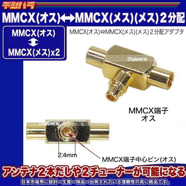 MMCX2分配アダプタ MMCX(オス)⇔MMCX(メス)x2 カーアンテナ ナビ 無線機 ラジコン ロボット 産業機器 医療機器 計測器等 MMCXの2分配 MMCX-2V|tsuhan-express|03