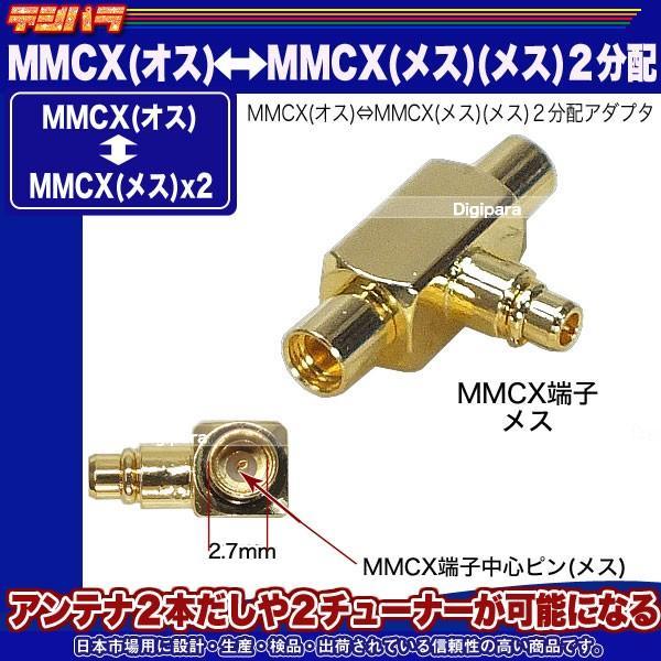 MMCX2分配アダプタ MMCX(オス)⇔MMCX(メス)x2 カーアンテナ ナビ 無線機 ラジコン ロボット 産業機器 医療機器 計測器等 MMCXの2分配 MMCX-2V|tsuhan-express|04