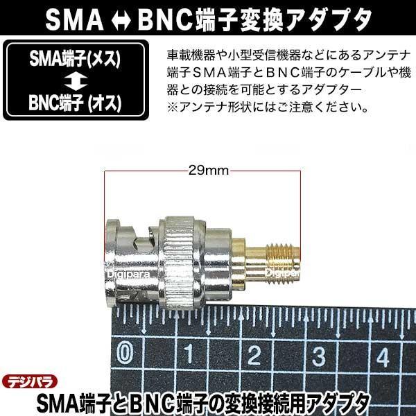 BNC(オス)⇔SMA(メス)変換アダプタ SMAケーブルとBNC機器の接続・車載アンテナ・通信機器 制御機器等のケーブル変換 デジパラ C75571 SMA-BNC