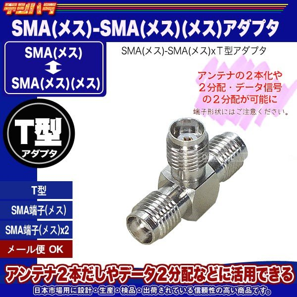 SMA T型アダプタ SMA端子(メス)⇔SMA端子(メス)x2  COMON SMA-T データ分配・2入力  デジパラ C75595|tsuhan-express