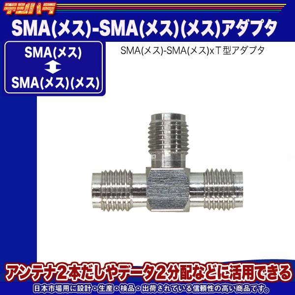 SMA T型アダプタ SMA端子(メス)⇔SMA端子(メス)x2  COMON SMA-T データ分配・2入力  デジパラ C75595|tsuhan-express|02