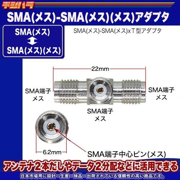 SMA T型アダプタ SMA端子(メス)⇔SMA端子(メス)x2  COMON SMA-T データ分配・2入力  デジパラ C75595|tsuhan-express|03
