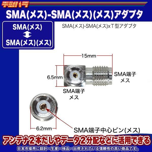 SMA T型アダプタ SMA端子(メス)⇔SMA端子(メス)x2  COMON SMA-T データ分配・2入力  デジパラ C75595|tsuhan-express|04