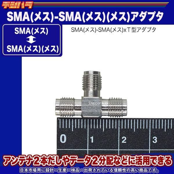 SMA T型アダプタ SMA端子(メス)⇔SMA端子(メス)x2  COMON SMA-T データ分配・2入力  デジパラ C75595|tsuhan-express|05