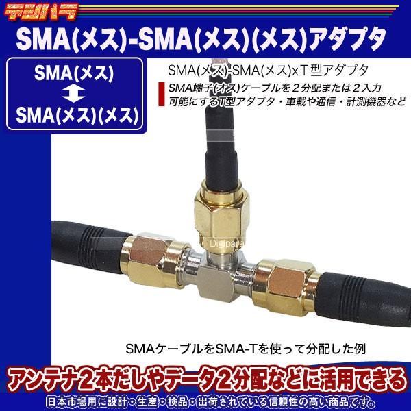 SMA T型アダプタ SMA端子(メス)⇔SMA端子(メス)x2  COMON SMA-T データ分配・2入力  デジパラ C75595|tsuhan-express|06
