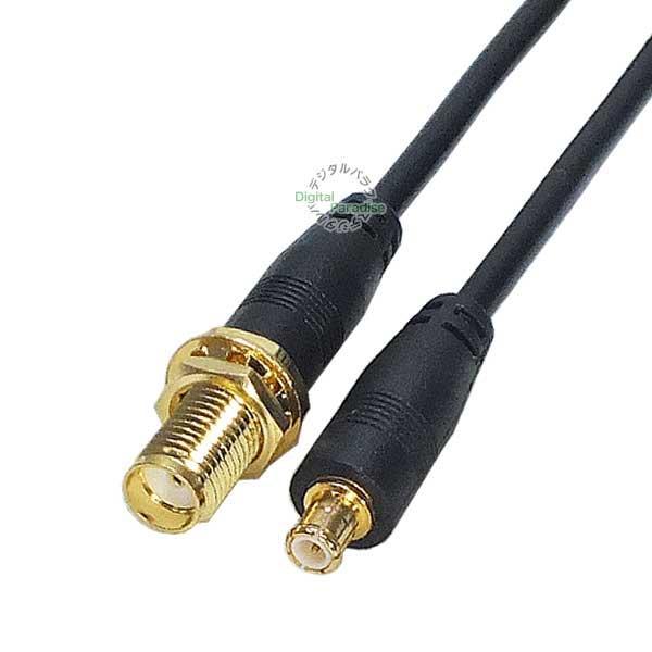 SMA⇔MCX変換ケーブル SMA(メス)⇔MCX(オス)全長:約10cm ワンセグ 無線機 業務機器 車載機器 通信 計測用 SMAMCX-01 tsuhan-express