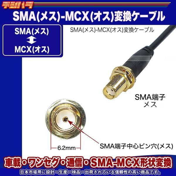 SMA⇔MCX変換ケーブル SMA(メス)⇔MCX(オス)全長:約10cm ワンセグ 無線機 業務機器 車載機器 通信 計測用 SMAMCX-01 tsuhan-express 03