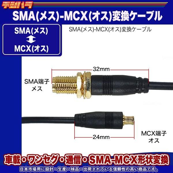 SMA⇔MCX変換ケーブル SMA(メス)⇔MCX(オス)全長:約10cm ワンセグ 無線機 業務機器 車載機器 通信 計測用 SMAMCX-01 tsuhan-express 05